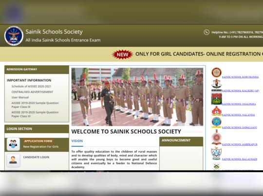 sainik school admission 2020