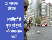 29 नवंबर: आतंकियों से मुक्त हुई मुंबई, खास घटनाएं