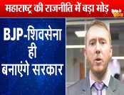 महाराष्ट्र में नया मोड़, BJP-शिवसेना बनाएंगे सरकार