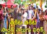 thakita thakita lyrical song from sai dharamtej new telugu movie prati roju pandaage directed by maruthi