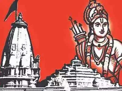 राम मंदिर निर्माण के लिए ट्रस्ट ने मांगी इजाजत