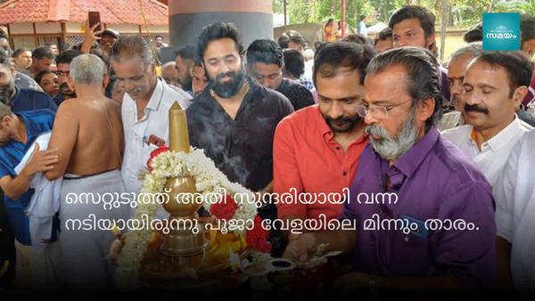 actor unni mukundans movie meppadiyan starts rolling