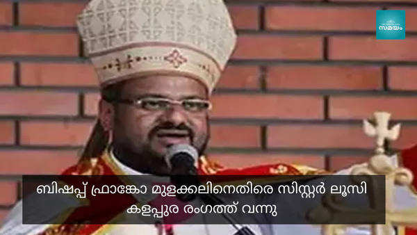 sister lucy kalappura against priests