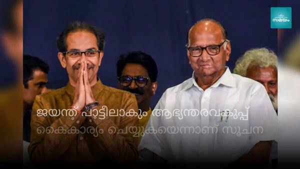 sharad pawars party ncp may get key ministries in maharashtra uddhav thackerays cabinet