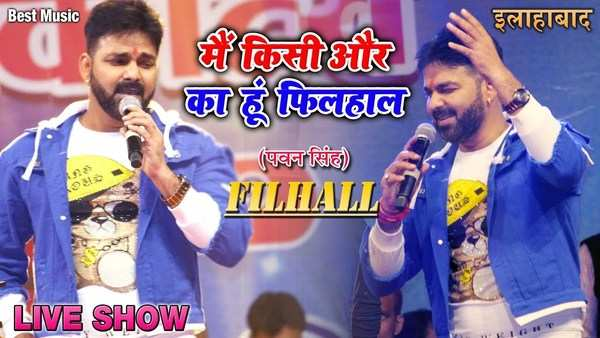 bhojpuri actor pawan singh filhaal hindi song on live show