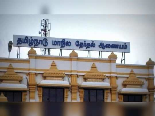 tn election commision