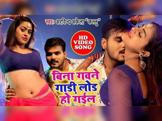 कल्लू और यामिनी सिंह के भोजपुरी गाने 'बिना गवने गाढ़ी लोड हो गईल' ने मचाया धमाल, वायरल हो रहा विडियो