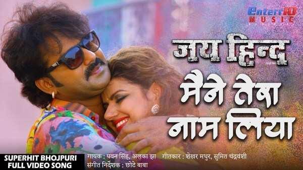 watch latest bhojpuri song maine tera naam liya starring pawan singh and madhu sharma from jai hind movie