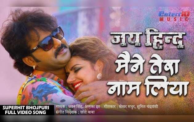 आते ही छाया पवन सिंह और मधु शर्मा का भोजपुरी गाना 'मैंने तेरा नाम लिया'