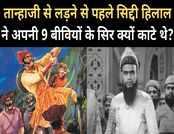 तान्हाजी से लड़ने से पहले सिद्दी हिलाल ने अपनी 9 बीवियों के सिर क्यों काट डाले थे?