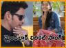 mind block song lyrics from maheshbabu sarileruneekevaru movie composed by dsp