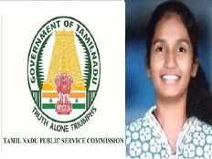tamil nadu public service commission tnpsc group 2 result out tirupur college student subashini got first place