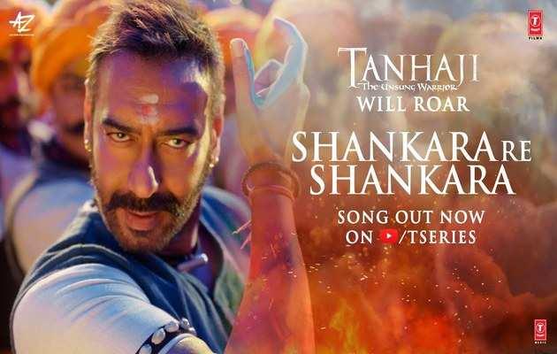 'तान्हाजी: द अनसंग वॉरियर' का नया गाना 'शंकरा रे शंकरा'