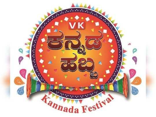 Kannada Habba VK NEW LOGO