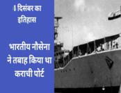 4 दिसंबर: भारतीय नौसेना ने तबाह किया था कराची पोर्ट