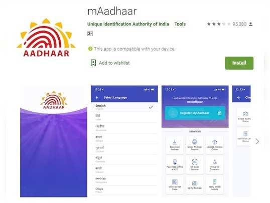 Aadhaar Card: ಕಳೆದುಹೋದರೆ ಮರಳಿ ಪಡೆಯುವುದು ಹೇಗೆ?