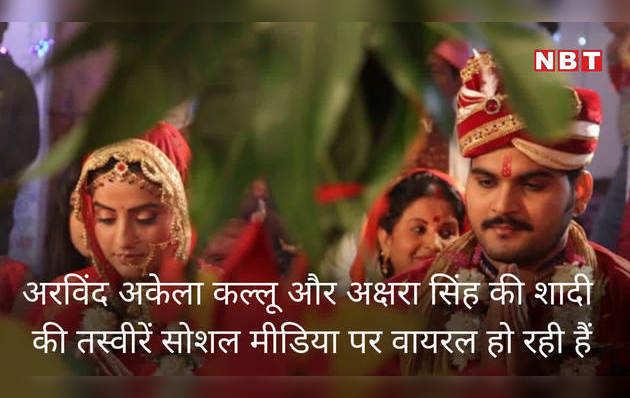 आखिर क्या है अक्षरा सिंह और कल्लू की शादी के फोटोज का सच, विडियो में देखें