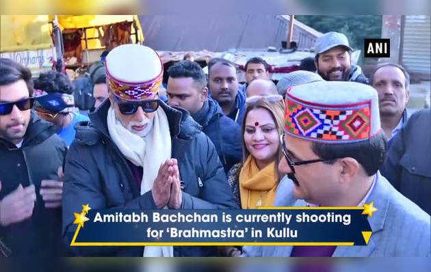 कुल्लू में रणबीर संग अमिताभ ने की फिल्म 'ब्रह्मास्त्र' की शूटिंग