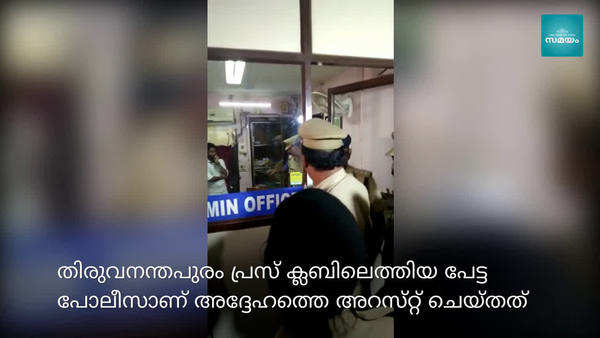thiruvananthapuram press club secretary arrested on moral policing complaint by a woman journalist