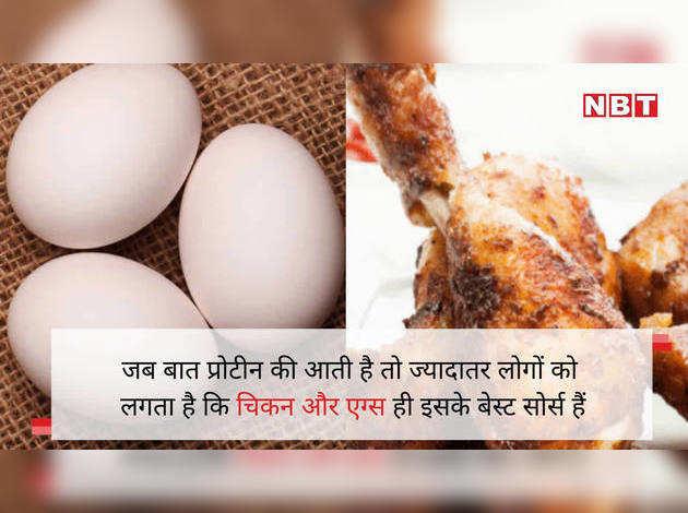 अंडा-चिकन भूल जाइए, ये वेज फूड्स हैं प्रोटीन के बेस्ट सोर्स