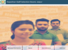 RSMSSB Patwari Online Form 2020: राजस्थान में पटवारी के 4207 पद, 40 वर्ष अधिकतम आयु