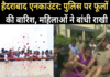 हैदराबाद एनकाउंटर: क्या हुआ, जानें सबकुछ