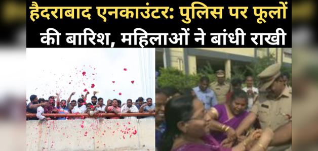 हैदराबाद रेप केस: चारों आरोपी एनकाउंटर में ढेर, लोगों ने पुलिस पर बरसाए फूल