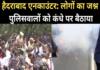 हैदराबाद एनकाउंटर: फूल, पटाखे, मिठाई से जश्न