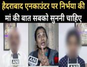 हैदराबाद एनकाउंटर पर बोले निर्भया के माता-पिता