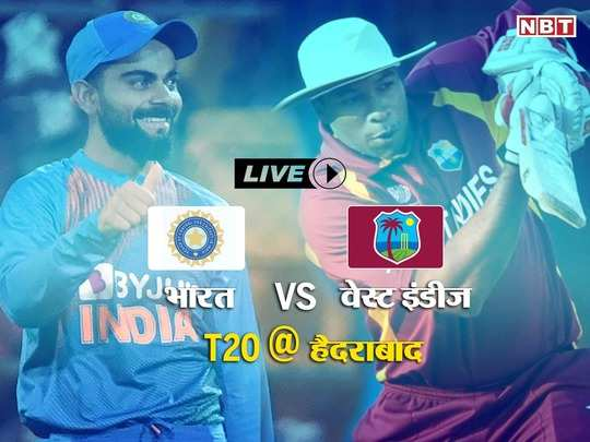 IND vs WI T20