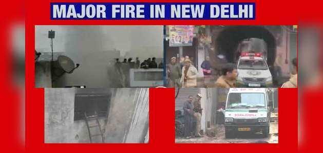 दिल्ली: अनाज मंडी इलाके में भीषण आग, कई लोगों की मौत