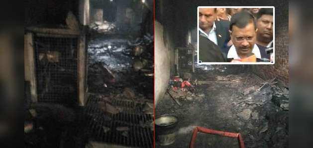 दिल्ली आग: मृतकों के लिए 10 लाख रुपये मुआवजे का ऐलान, आग लगने के कारणों की मजिस्ट्रेट जांच होगी