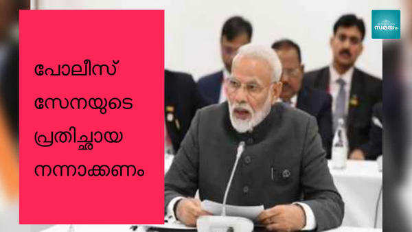 prime minister narendra modi says effective policing should assure women and children security