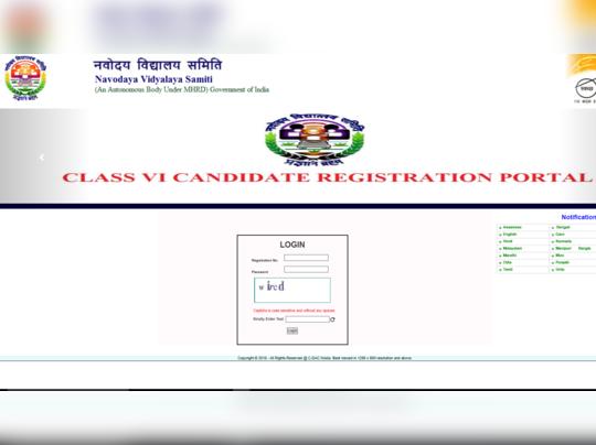 nvs admit card class 6 2020