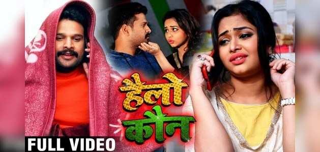 देखें, रितेश पांडे का भोजपुरी गाना 'हैलो कौन' का HD VIDEO