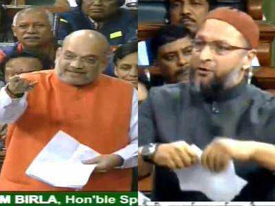 लोकसभा में बिल पर चर्चा के दौरान गृहमंत्री अमित शाह और असदुद्दीन ओवैसी