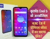 Coolpad Cool 5: देखें, प्रीमियम फीचर वाले बजट स्मार्टफोन में क्या खास