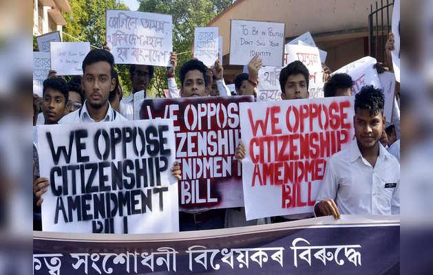 नागरिकता विधेयक के विरोध में प्रदर्शन।