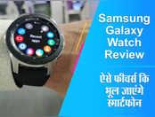 Samsung Galaxy Watch: फिटनेस ट्रैकिंग के साथ कॉलिंग का भी मजा