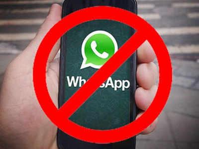 वॉट्सऐप 1 फरवरी 2020 से इन डिवाइसेज पर नहीं करेगा काम