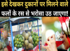 सोशल स्यापा: फलों के रस के नाम पर ये क्या बेचा रहा है!