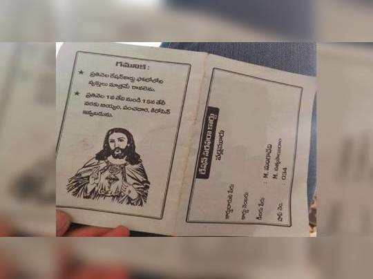 Jesus Ration Card