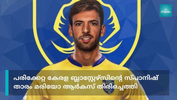 midfielder mario arques will play for kerala blasters against jamshedpur fc on friday
