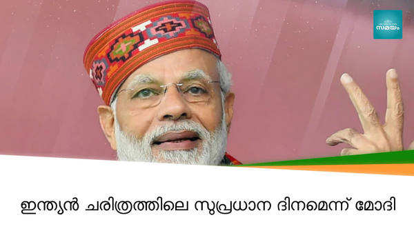 citizenship amendment bill emotional response for pm narendra modi and congress leader sonia gandhi