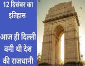 12 दिसंबर: आज ही के दिन दिल्ली बनी थी देश की राजधानी