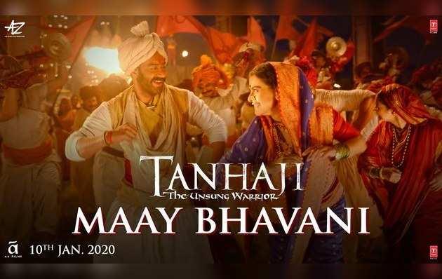 'तान्हाजी: द अनसंग वॉरियर' का नया गाना 'माए भवानी'
