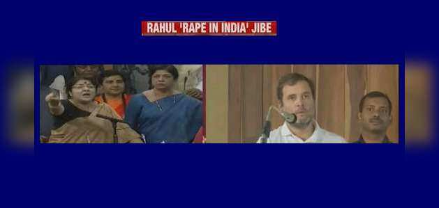 राहुल के 'रेप इन इंडिया' तंज पर संसद में जमकर हंगामा