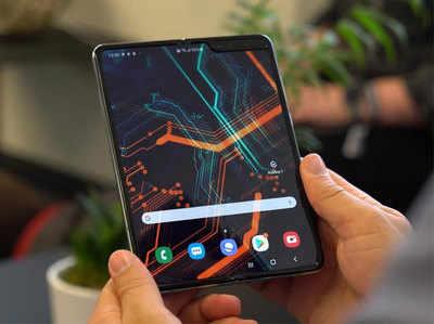 बिके 10 लाख सैमसंग गैलेक्सी फोल्ड स्मार्टफोन