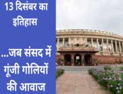 13 दिसंबर का इतिहास: संसद पर आतंकी हमले का दिन