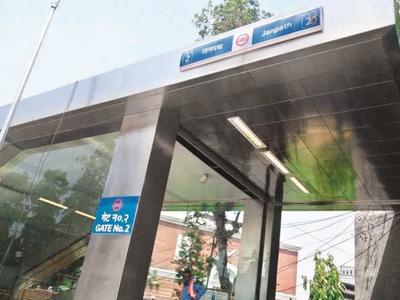 नागरिकता विधेयक के खिलाफ प्रदर्शनः कुछ देर बंद रहने के बाद खोले गए मेट्रो स्टेशन